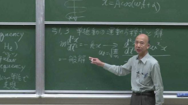 「振動・波動論」前川覚教授 第1回講義(京都大学 全学共通科目)