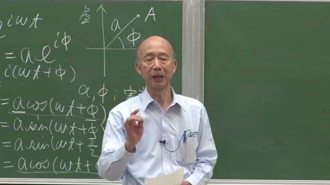 「振動・波動論」前川覚教授 第2回講義(京都大学 全学共通科目)