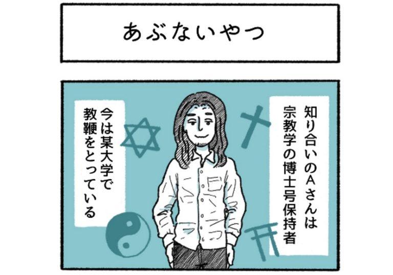 【マンガ】文系博士です。#6 「文系博士の覚悟」